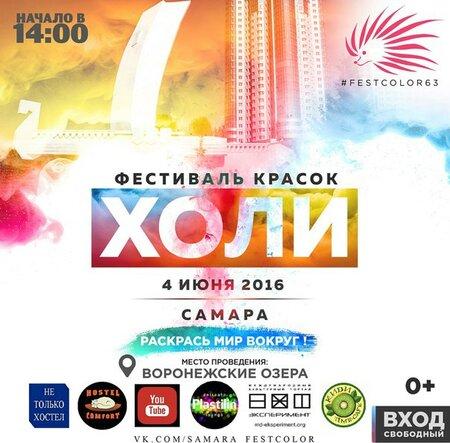Фестиваль красок концерт в Самаре 4 июня 2016