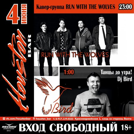 Run With The Wolves концерт в Самаре 4 июня 2016