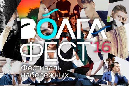 ВолгаФест 2016 концерт в Самаре 4 июня 2016