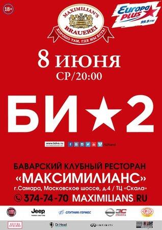 Би-2 концерт в Самаре 8 июня 2016