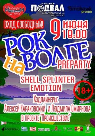 Рок на Волге: Preparty концерт в Самаре 9 июня 2016