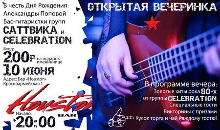Celebration концерт в Самаре 10 июня 2016