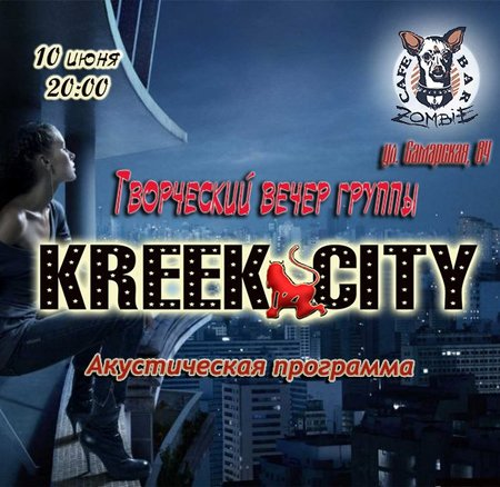Kreek City концерт в Самаре 10 июня 2016