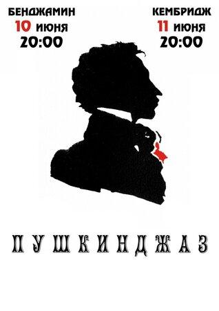 ПушкинДжаз концерт в Самаре 10 июня 2016