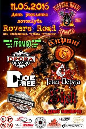 Rovers Road Fest 2016 концерт в Самаре 11 июня 2016
