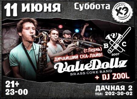 ValieDollz концерт в Самаре 11 июня 2016