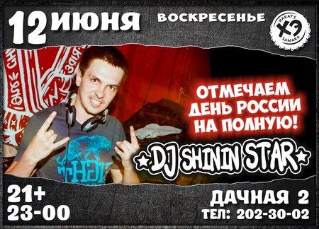 DJ Shinin концерт в Самаре 12 июня 2016
