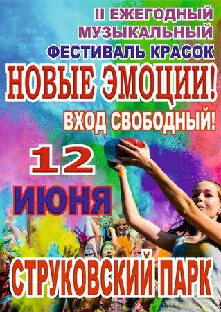 Фестиваль красок концерт в Самаре 12 июня 2016