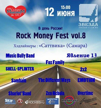 Money Fest VIII концерт в Самаре 12 июня 2016