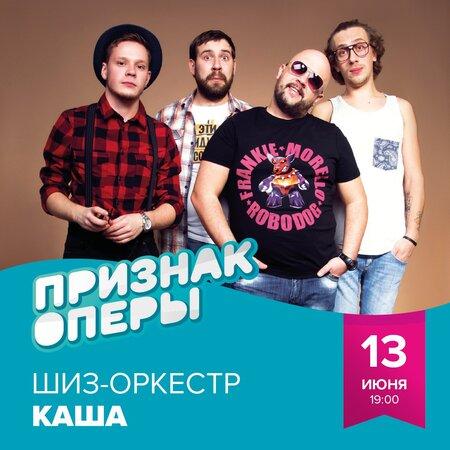 Признак Оперы: Каша концерт в Самаре 13 июня 2016