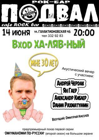 Андрей Чердак концерт в Самаре 14 июня 2016
