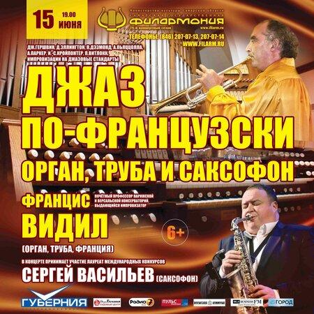 Францис Видил концерт в Самаре 15 июня 2016