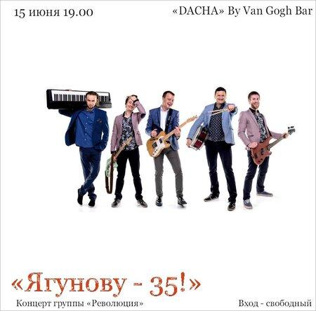 Революция концерт в Самаре 15 июня 2016