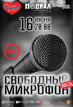 Свободный Микрофон концерт в Самаре 16 июня 2016