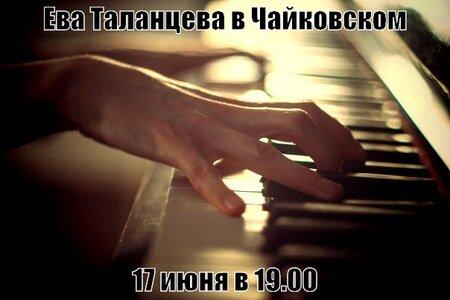 Ева Таланцева концерт в Самаре 17 июня 2016