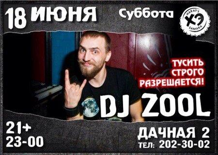 DJ Zool концерт в Самаре 18 июня 2016