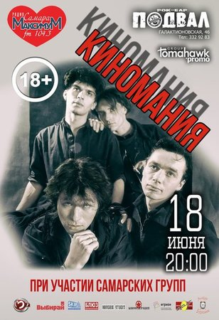 Кино Party концерт в Самаре 18 июня 2016