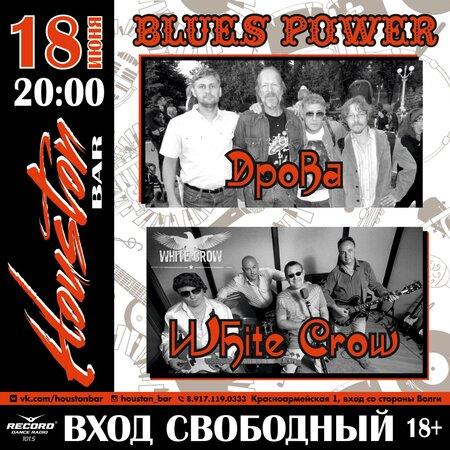White Crow, Дрова концерт в Самаре 18 июня 2016