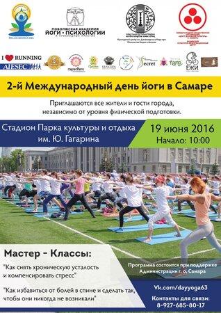 День Йоги концерт в Самаре 19 июня 2016