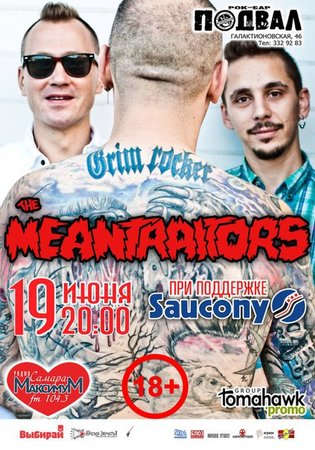 The Meantraitors концерт в Самаре 19 июня 2016