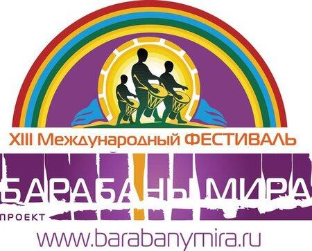 Барабаны Мира 2016 концерт в Самаре 20 июня 2016