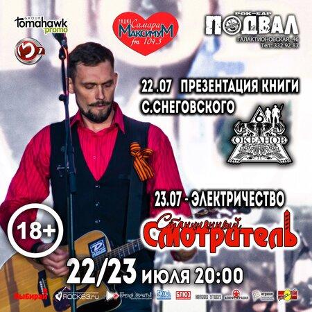 Станционный Смотритель концерт в Самаре 23 июля 2016