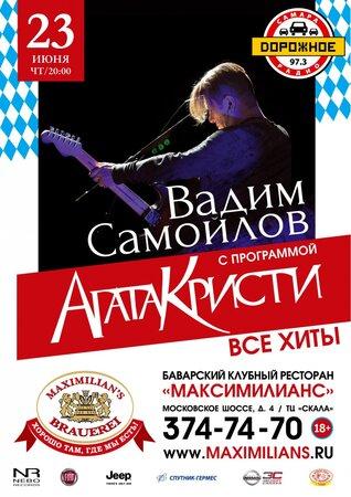 Вадим Самойлов концерт в Самаре 23 июня 2016
