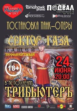 Трибьютеръ концерт в Самаре 24 июня 2016