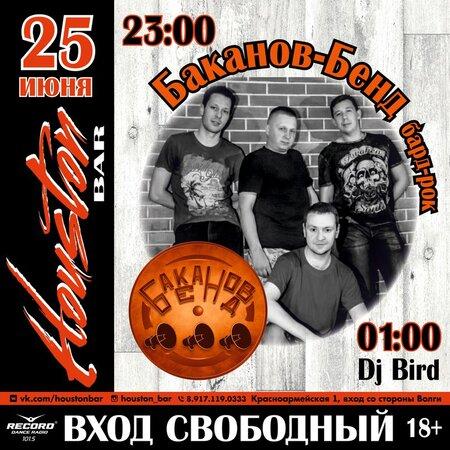 Баканов-Бенд концерт в Самаре 25 июня 2016