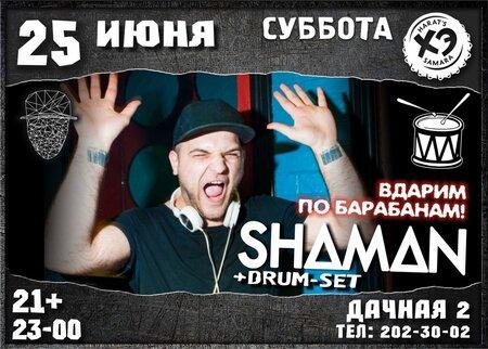 DJ Shaman концерт в Самаре 25 июня 2016