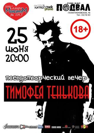 Тимофей Теньков концерт в Самаре 25 июня 2016