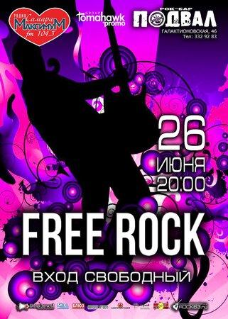 Free Rock концерт в Самаре 26 июня 2016