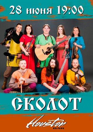 Сколот концерт в Самаре 28 июня 2016