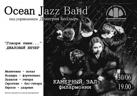 Ocean Jazz Band концерт в Самаре 30 июня 2016