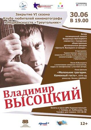 Вечер памяти Владимира Высоцкого концерт в Самаре 30 июня 2016