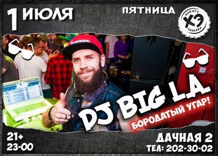 DJ Big L.A. концерт в Самаре 1 июля 2016