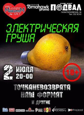 Электрическая Груша концерт в Самаре 2 июля 2016