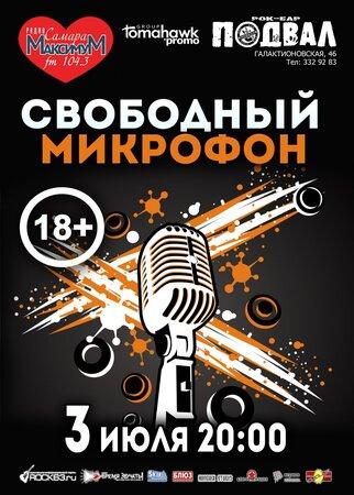 Свободный Микрофон концерт в Самаре 3 июля 2016