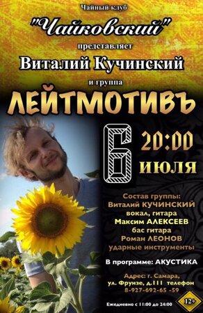 Лейтмотивъ концерт в Самаре 6 июля 2016