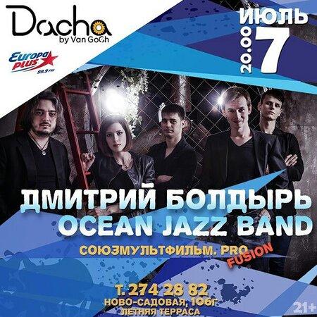 Дмитрий Болдырь концерт в Самаре 7 июля 2016