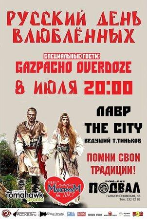 День влюблённых концерт в Самаре 8 июля 2016