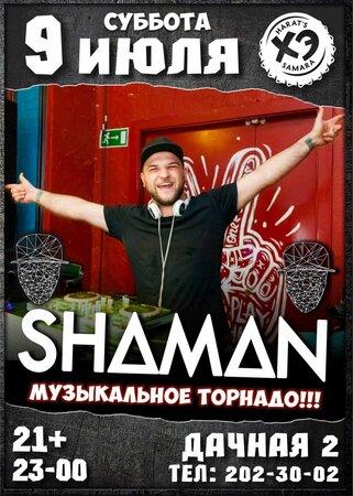 DJ Shaman концерт в Самаре 9 июля 2016