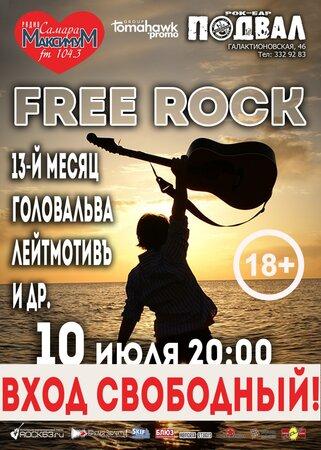 Free Rock концерт в Самаре 10 июля 2016