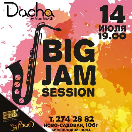 Big Jam Session концерт в Самаре 14 июля 2016
