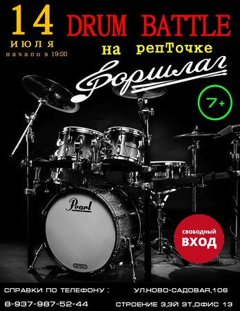 Drum Battle концерт в Самаре 14 июля 2016