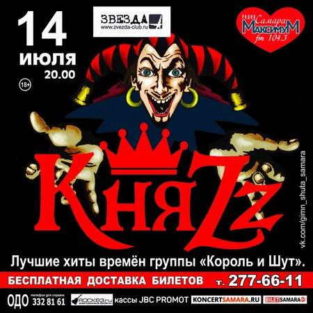 КняZz концерт в Самаре 14 июля 2016