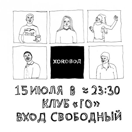 Хоrовод концерт в Самаре 15 июля 2016
