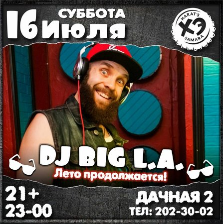 DJ Big L.A. концерт в Самаре 16 июля 2016