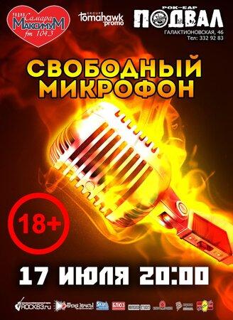 Свободный Микрофон концерт в Самаре 17 июля 2016