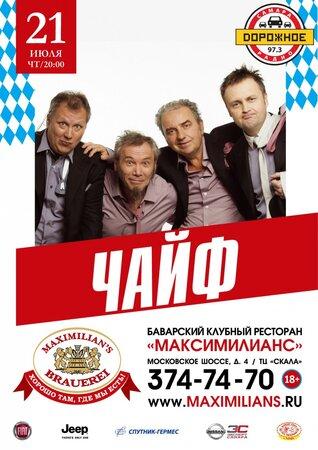 Чайф концерт в Самаре 21 июля 2016